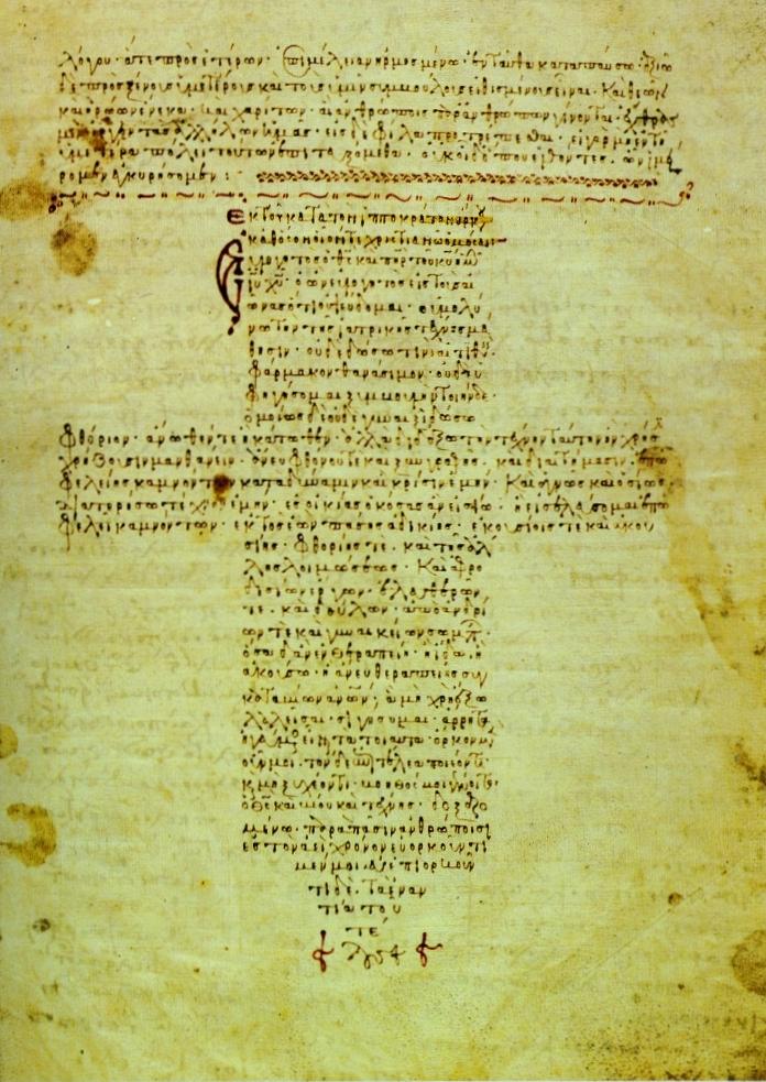 Giuramento di Ippocrate di epoca bizantina disposto a forma di croce